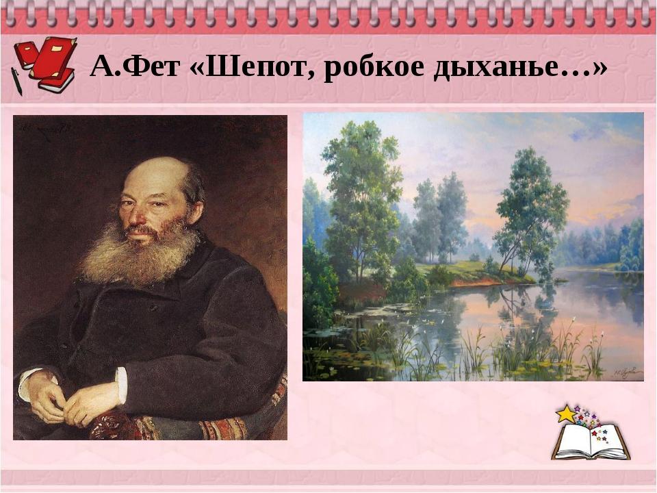 А.Фет «Шепот, робкое дыханье…»
