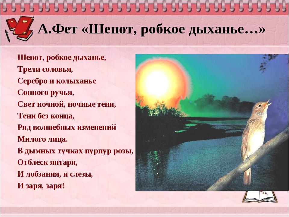 А.Фет «Шепот, робкое дыханье…» Шепот, робкое дыханье, Трели соловья, Серебро...