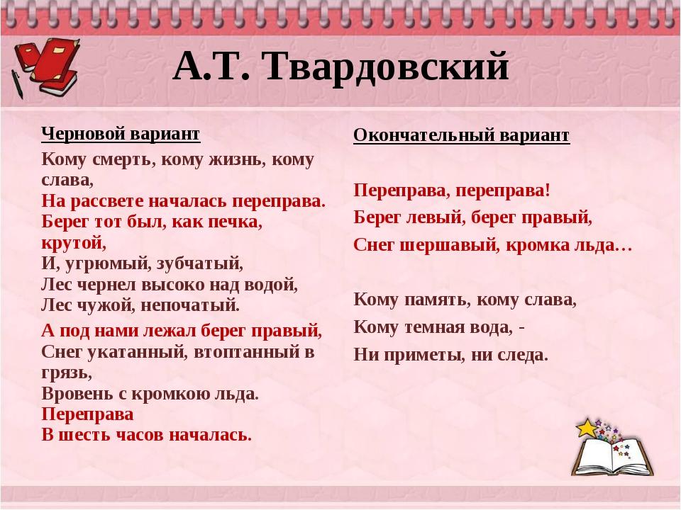 А.Т. Твардовский Черновой вариант Кому смерть, кому жизнь, кому слава, На рас...