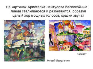 На картинах Аристарха Лентулова беспокойные линии сталкиваются и разбегаются,