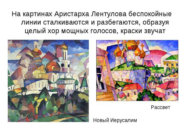 На картинах Аристарха Лентулова беспокойные линии сталкиваются и разбегаются,...
