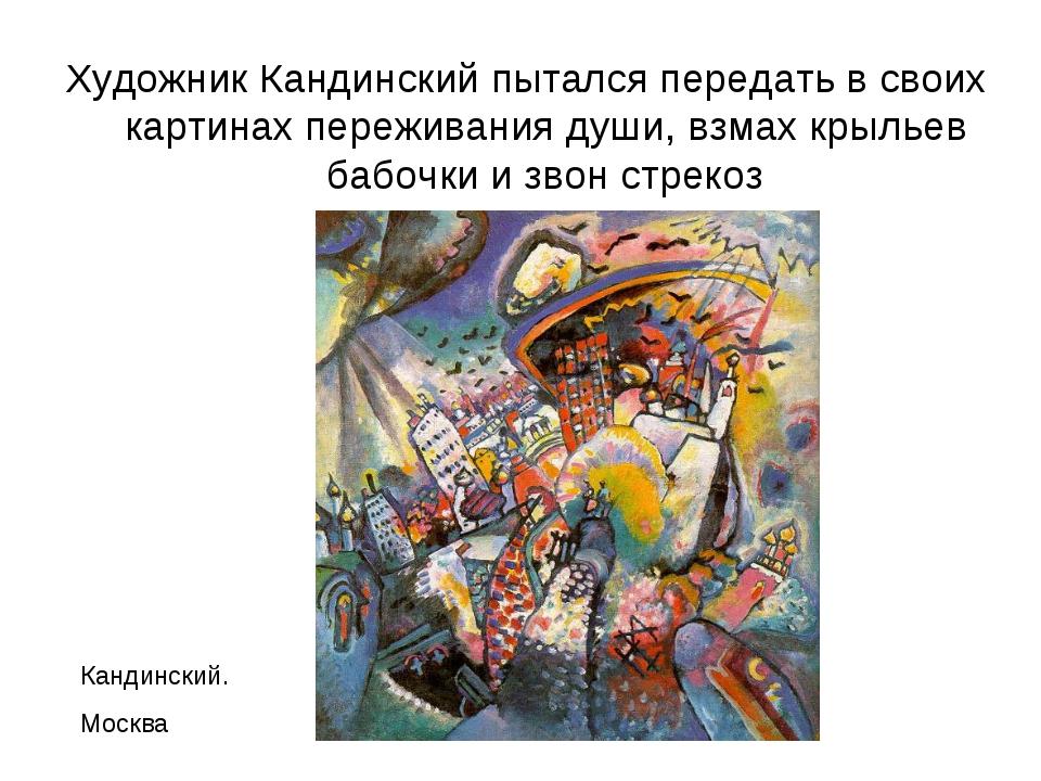 Художник Кандинский пытался передать в своих картинах переживания души, взмах...