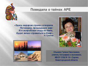 Олькина Галина Николаевна, учитель географии и экономики, МБОУ СОШ № 16 г.Сар