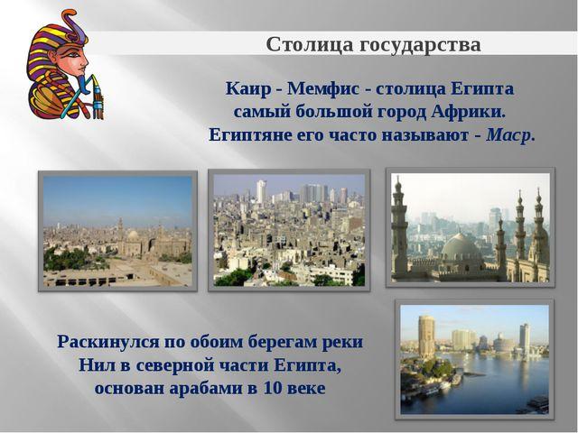 Раскинулся по обоим берегам реки Нил в северной части Египта, основан арабами...
