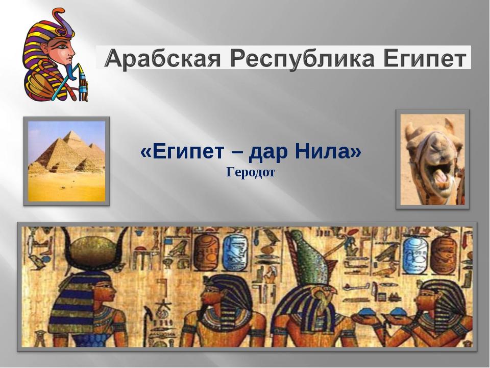 «Египет – дар Нила» Геродот