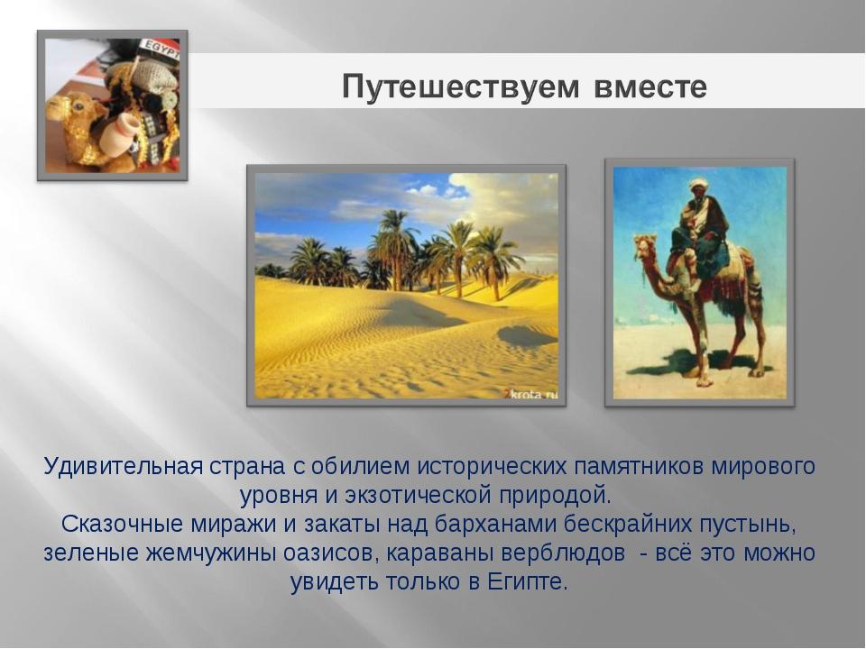 Удивительная страна с обилием исторических памятников мирового уровня и экзот...