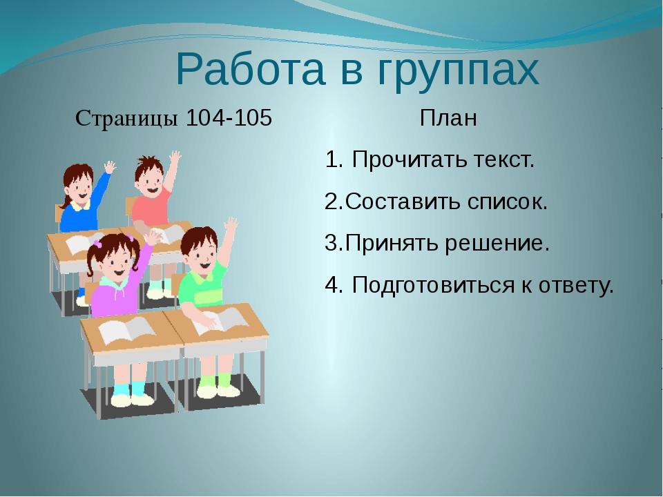 Работа в группах Страницы 104-105 План 1. Прочитать текст. 2.Составить списо...