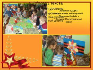 Экскурсия в ДДЮТ на выставку, посвященной 70-летию Победы в Великой Отечеств