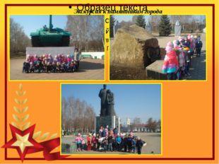 Экскурсия к памятникам города