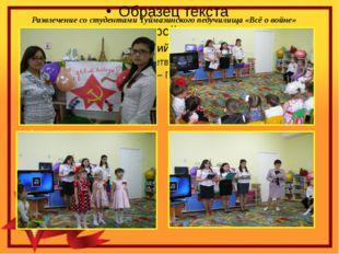 Развлечение со студентами Туймазинского педучилища «Всё о войне»