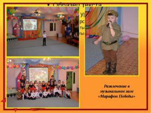 Развлечение в музыкальном зале «Марафон Победы»