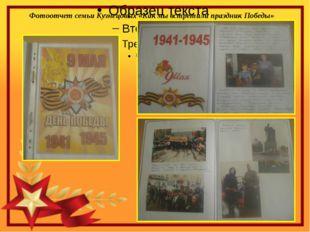 Фотоотчет семьи Кузнецовых «Как мы встретили праздник Победы»