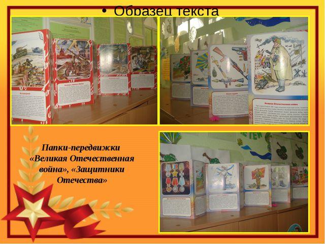 Папки-передвижки «Великая Отечественная война», «Защитники Отечества»