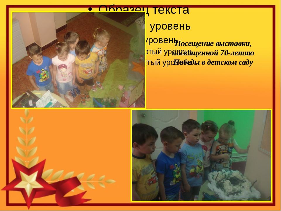Посещение выставки, посвященной 70-летию Победы в детском саду