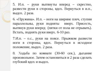 5. И.п. – руки вытянуты вперед – скрестно, развести руки в стороны, вдох. Вер