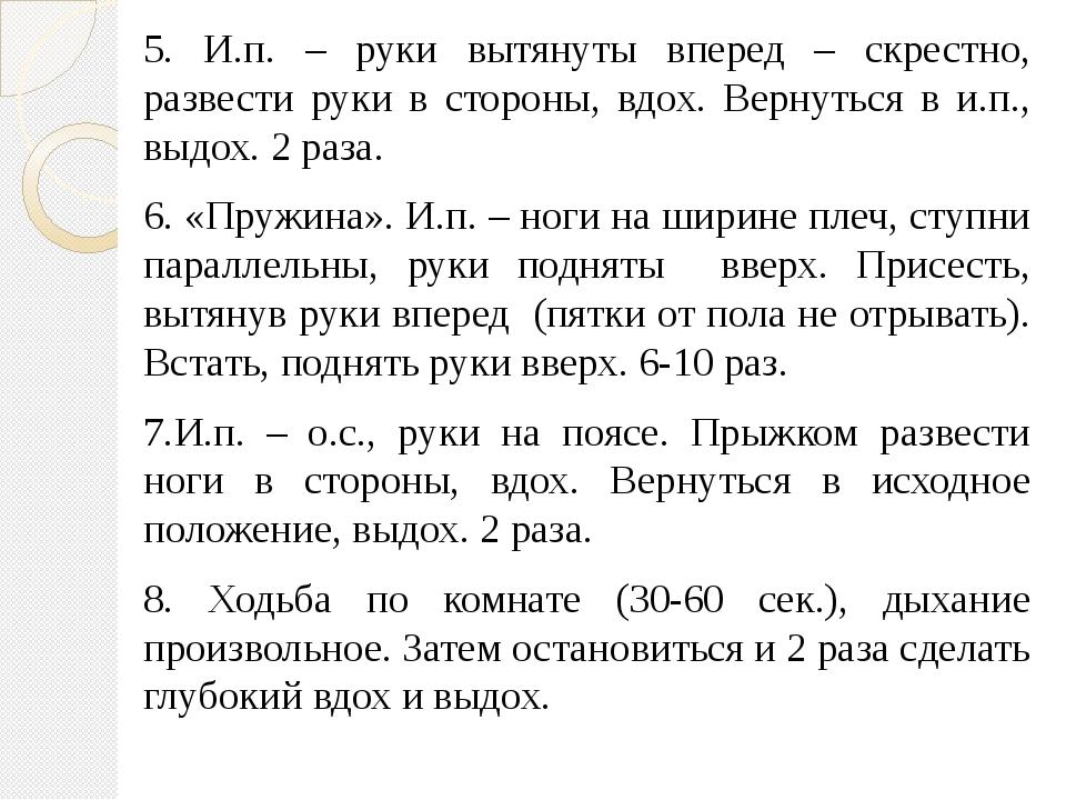 5. И.п. – руки вытянуты вперед – скрестно, развести руки в стороны, вдох. Вер...