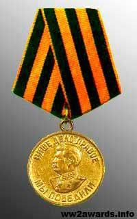 медаль За победу над Германией фото