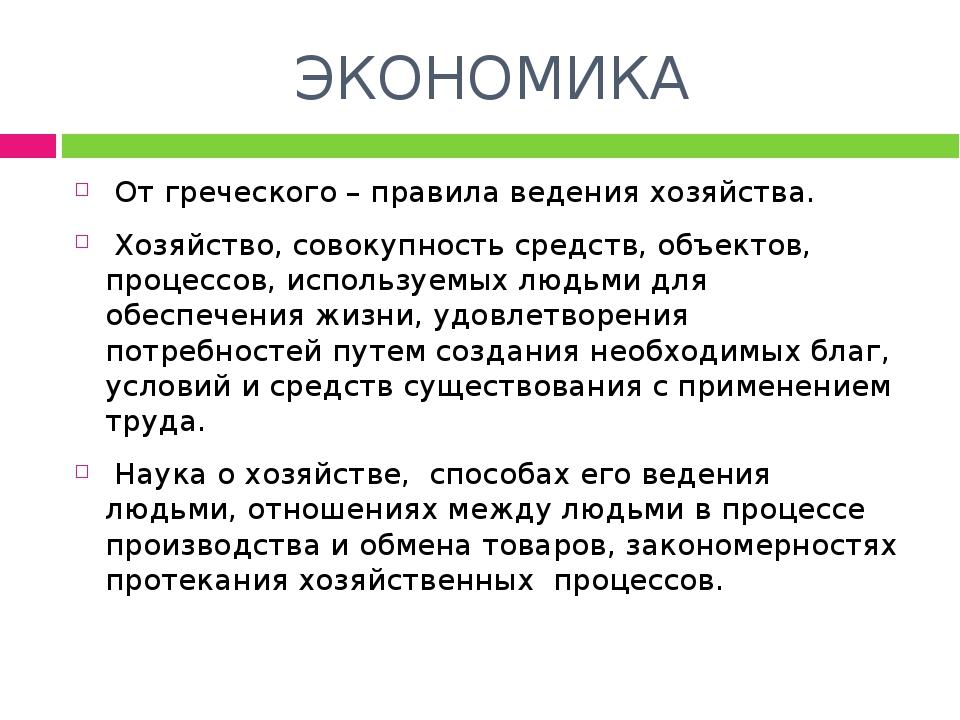 ЭКОНОМИКА От греческого – правила ведения хозяйства. Хозяйство, совокупность...