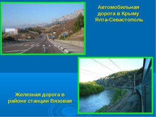 Автомобильная дорога в Крыму Ялта-Севастополь Железная дорога в районе станц