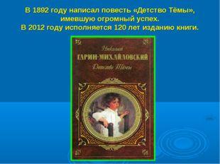 В 1892 году написал повесть «Детство Тёмы», имевшую огромный успех. В 2012 го