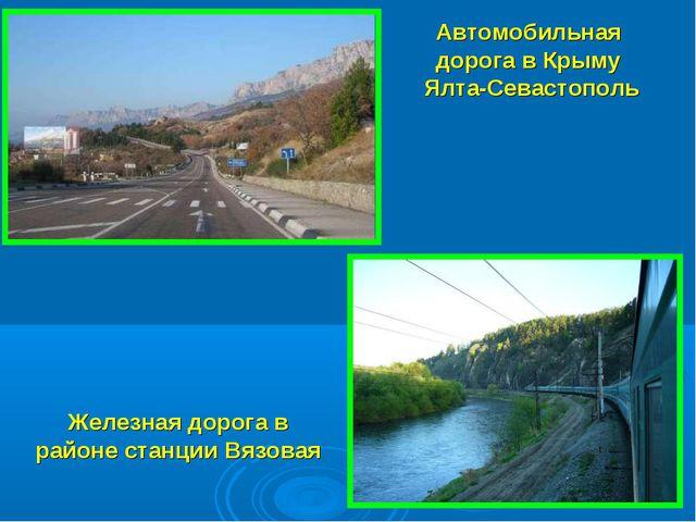 Автомобильная дорога в Крыму Ялта-Севастополь Железная дорога в районе станц...