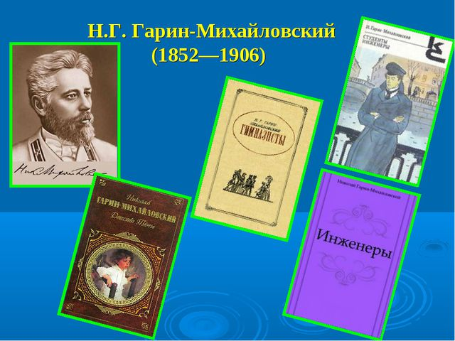 Н.Г. Гарин-Михайловский (1852—1906)