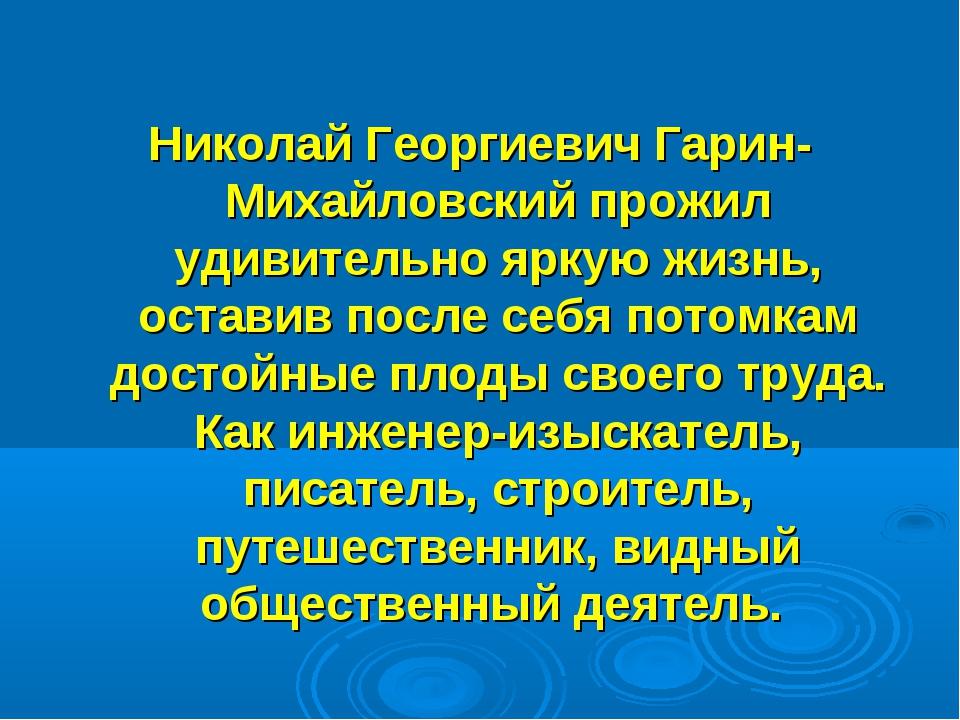 Николай Георгиевич Гарин-Михайловский прожил удивительно яркую жизнь, остави...