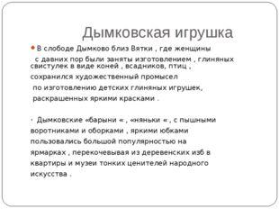 Дымковская игрушка В слободе Дымково близ Вятки , где женщины с давних пор б