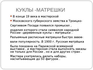 КУКЛЫ -МАТРЕШКИ В конце 19 века в мастерской Московского губернского земства