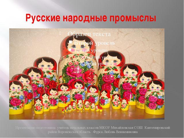 Русские народные промыслы Презентацию подготовила учитель начальных классов М...