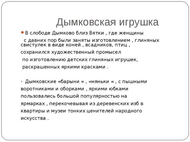 Дымковская игрушка В слободе Дымково близ Вятки , где женщины с давних пор б...