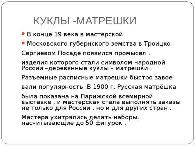 КУКЛЫ -МАТРЕШКИ В конце 19 века в мастерской Московского губернского земства...