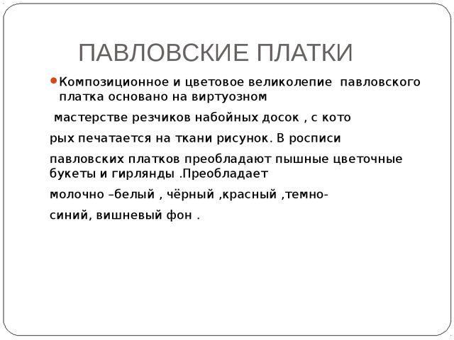 ПАВЛОВСКИЕ ПЛАТКИ Композиционное и цветовое великолепие павловского платка о...