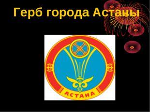 Герб города Астаны