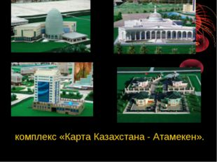 комплекс «Карта Казахстана - Атамекен».