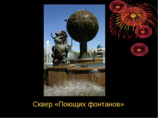 Сквер «Поющих фонтанов»