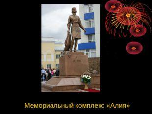 Мемориальный комплекс «Алия»