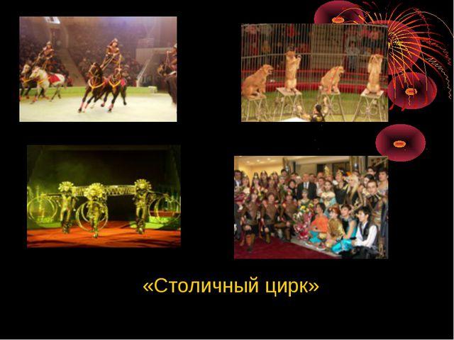 «Столичный цирк»