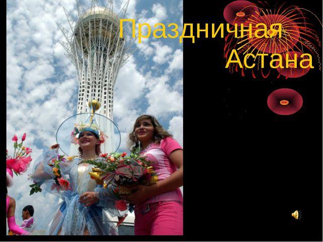 Праздничная Астана