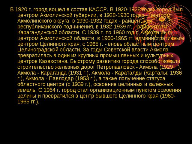 В 1920 г. город вошел в состав КАССР. В 1920-1928 годах город был центром Акм...