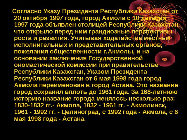 Согласно Указу Президента Республики Казахстан от 20 октября 1997 года, горо...
