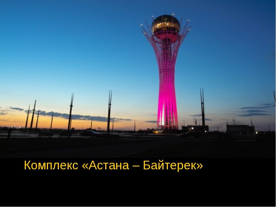 Комплекс «Астана – Байтерек»