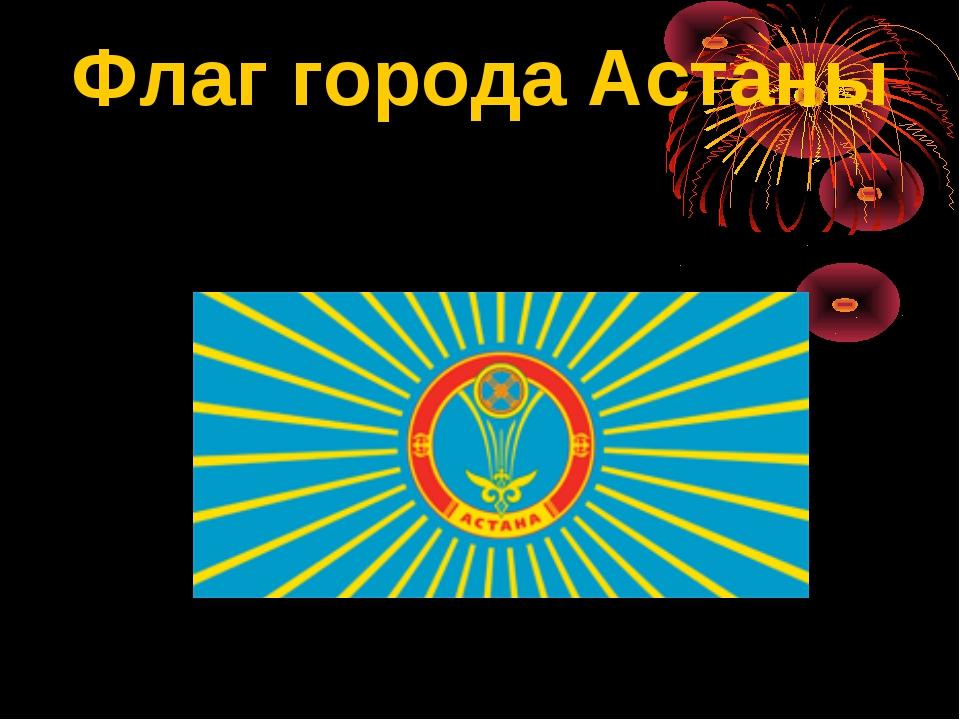 Флаг города Астаны