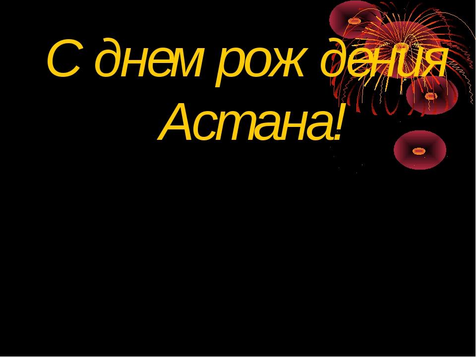 С днем рождения Астана!