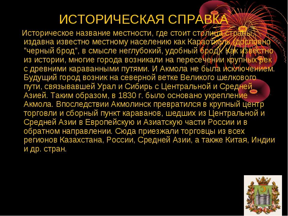 ИСТОРИЧЕСКАЯ СПРАВКА Историческое название местности, где стоит столица стран...