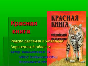 Красная книга Редкие растения и животные Воронежской области Автор Ананьевска