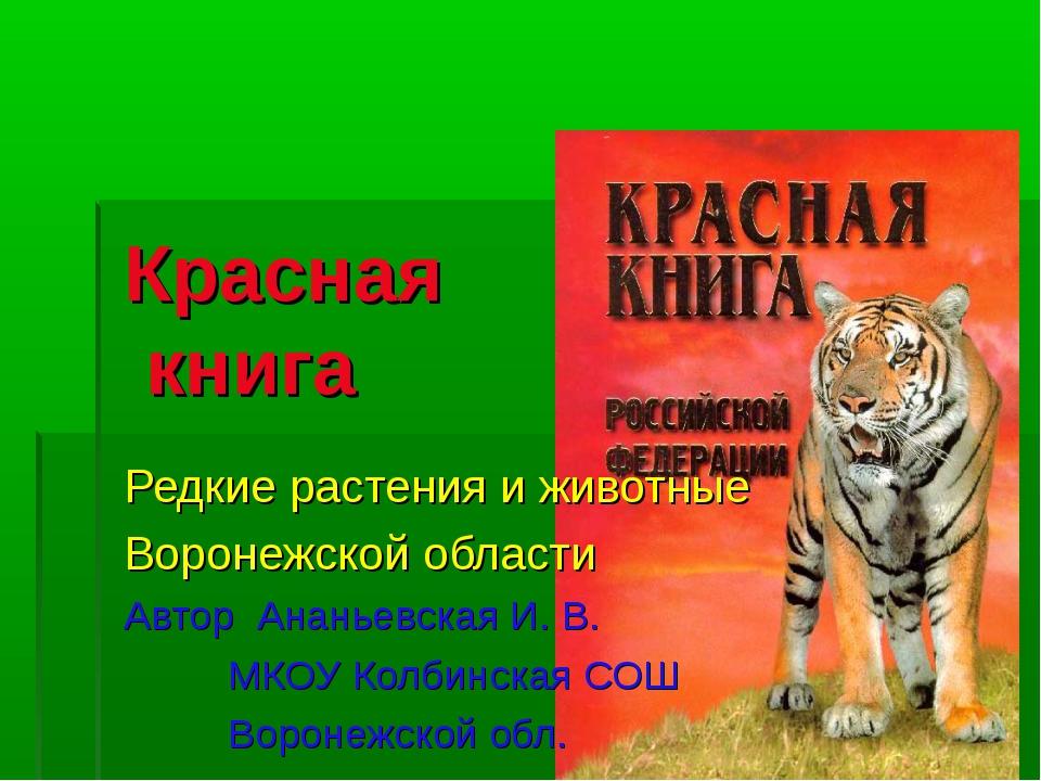 Красная книга Редкие растения и животные Воронежской области Автор Ананьевска...