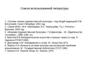 Список использованной литературы 1. «Основы теории художественной культуры»-
