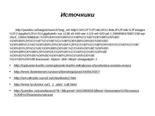 http://yandex.ru/images/search?img_url=http%3A%2F%2Fmkc2011.lmta.lt%2Fmkc%2