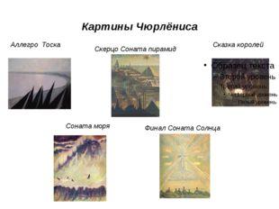 Картины Чюрлёниса Сказка королей Соната моря Финал Соната Солнца Скерцо Сонат